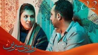 رویای شیرین - قسمت دوم |  Royaye Shirin - Ep.02