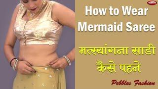 How to Wear Mermaid Saree || Indian Fish Draping Style || Drape Like Mermaid || English Video