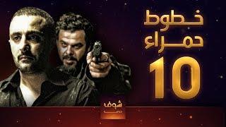 مسلسل خطوط حمراء الحلقة 10 العاشرة | HD - Khotut Hamraa Ep10