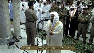HD| 7th Dul Hijjah 2013 Emotional Makkah Fajr - Sheikh Ghamdi