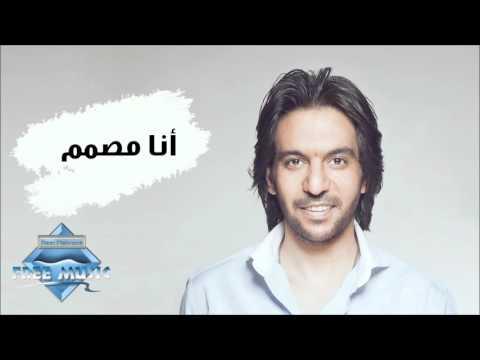 Bahaa Sultan Ana Mosamem Audio بهاء سلطان أنا مصمم