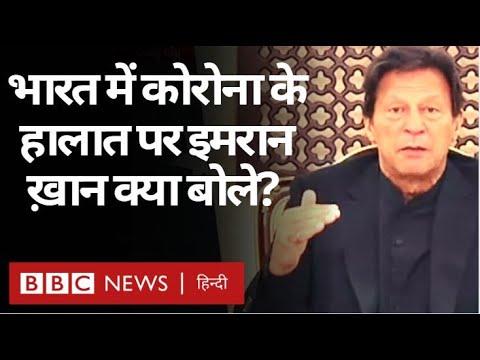 Coronavirus India Update India में कोरोना के हालात पर Pakistan के PM Imran Khan क्या बोले