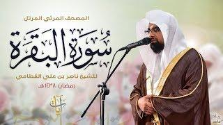 سورة البقرة   المصحف المرئي المرتل للشيخ ناصر القطامي من رمضان ١٤٣٨هـ   Surah-AlBaqarah