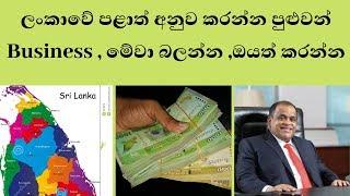 ලංකාවේ පළාත් අනුව කරන්න පුළුවන්-Business ideas by Provinces in srilanka
