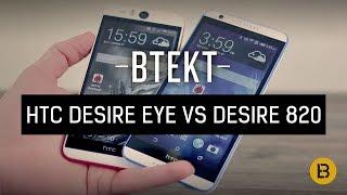 HTC Desire EYE vs Desire 820