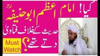 Kya ! Imam E Azam Abu Hanifa RH Hadees ke Khilaf Fatwa Dete The ? Mufti Tariq Masood DB