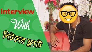 লিটনের ফ্ল্যাট – Interview With Litoner Flat   Bangla Funny Interview By Mojar Tv 2018