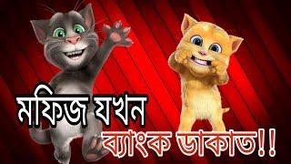 মফিজ যখন ব্যাংক ডাকাত || Bangla Tom & Angela Best Funny Video - 2017 ||