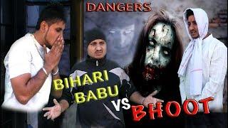 BIHARI BABU vs BHOOT { AMIT BHADANA } VERY DANGER VIDEO MUST WATCH