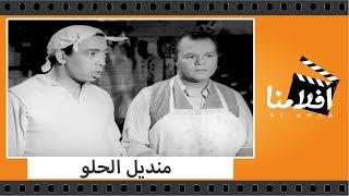 الفيلم العربي - منديل الحلو - بطولة تحية كاريوكا وعبد العزيز محمود وإسماعيل يس ومحمود المليجي