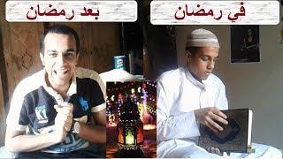 الفرق بين الشباب في رمضان و بعد رمضان - عبدالله جامبو