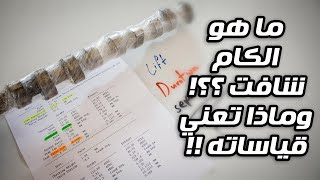 بالكراج (8) : ما هو عامود الكامات ؟؟! وما هي قياسات الكام ؟؟!
