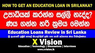 Education Loan Review in Sri Lanka - අධ්යාපනික ණය යෝජනා ක්රම