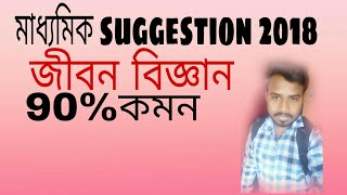 Madhyamik suggestion 2018|life science|90%comon|partha das