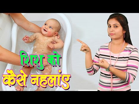 शिशु को कैसे नहलाएं How To Bath a Newborn Baby | Baby Bath Care Tips - Baby Health Guide
