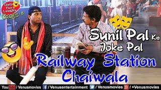 Railway Station Chaiwala | Sunil Pal Ke Joke Pal | Comedy Gags - 8 | Best Comedy Ever