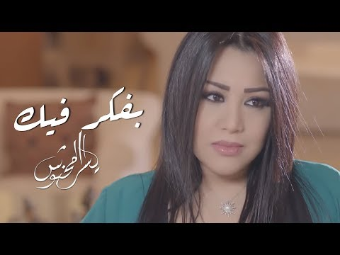 Yosra Mahnouch Bafakar Fik يسرا محنوش بفكر فيك