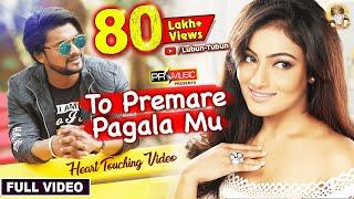To Premare Pagala Mu || Video Song || Odia Song || Humane Sagar || Lubun-Tubun
