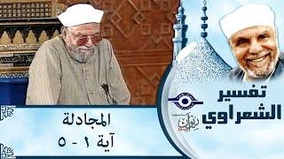 الشيخ الشعراوي | تفسير سورة المجادلة، (آية ١-٥)
