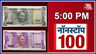 NonStop 100 : RBI To Issue New 500 and 2000 Rupee Notes Tomorrow