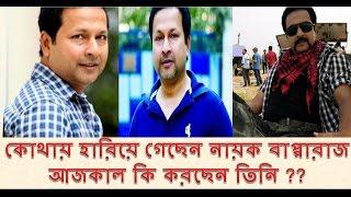 কোথায় হারিয়ে গেছেন নায়ক বাপ্পারাজ আজকাল কি করছেন তিনি ?? - Latest Update Of Actor Bapparaj