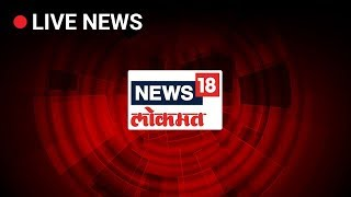 News18 Lokmat LIVE TV   Marathi News LIVE 24X7   Lok Sabha Election Results 2019 LIVE