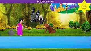 চুলবুলি ব্যাঙ কন্যা - Bengali Rupkothar Golpo ( Fairy Tales)
