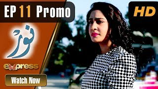 Pakistani Drama   Noor - Episode 11 Promo   Express Entertainment Dramas   Asma, Agha Talal, Adnan
