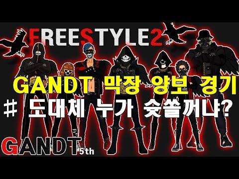 [프리스타일2 ] GANDT의  막장 양보 경기(freestyle2 street basketball)