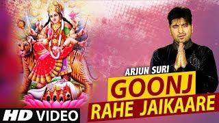 GOONJ RAHE JAIKAARE I Devi Bhajan I ARJUN SURI (Student of T-Series Stage Works Academy) I HD Video