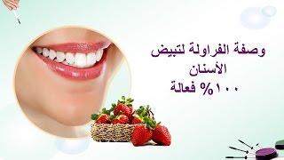 وصفة الفراولة لتبيض الأسنان  فعالة 100%