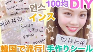 【100均DIY】韓国学生に大人気!インスの作り方◆流行りの簡単手作りオリジナルシール♡池田真子 School Supplies 인스