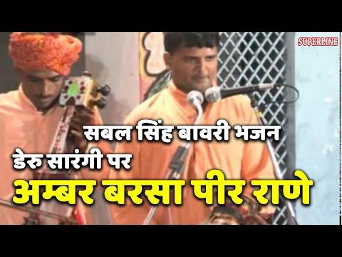 Xxx Mp4 Sabal Singh Bawri Bhajan डेरू पर Ambar Barsa Peer Rane 3gp Sex