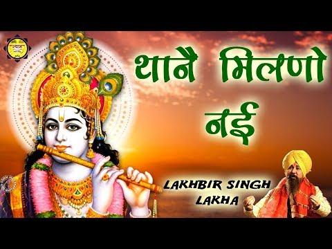 Xxx Mp4 थानै मिलणो नई Lakhbir Singh Lakha Superhit Krishan Bhajan 2017 Sargam Music And Film 3gp Sex