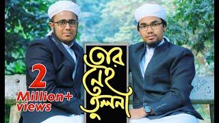 Tar Nei Tulona by Abu Rayhan & Husain Adnan | Kalarab | New Islamic Song 2017