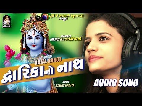 Xxx Mp4 RAJAL BAROT Dwarika No Nath જય શ્રી કૃષ્ણ New Gujarati Song FULL AUDIO RDC Gujarati 3gp Sex