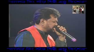 এন্ড্রু কিশোরের লাইভ কনসার্ট  প্রোগ্রাম ২০১৭ | Singer Andrew Kishore Live Concert Program 2017