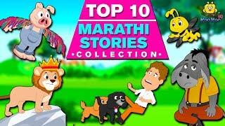 Top 10 Marathi Stories Collection | Marathi Goshti for Children | Marathi Fairy Tales | Koo Koo TV