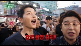 연예가중계 Entertainment Weekly - 송중기, 게릴라 데이트 인파로 장소 변경!.20170804