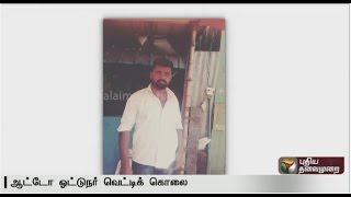Chennai: Auto driver hacked to death in Adambakkam