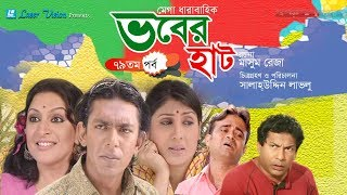 Vober Hat ( ভবের হাট ) | Bangla Natok | Part- 79 | Mosharraf Karim, Chanchal Chowdhury