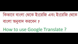 Google Translate Tutorial or translate bengali to english by using google translate