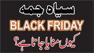 Black Friday kiun Manaya Jata hy?