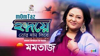 Momtaz - Hridoye Tor Naam Likhe