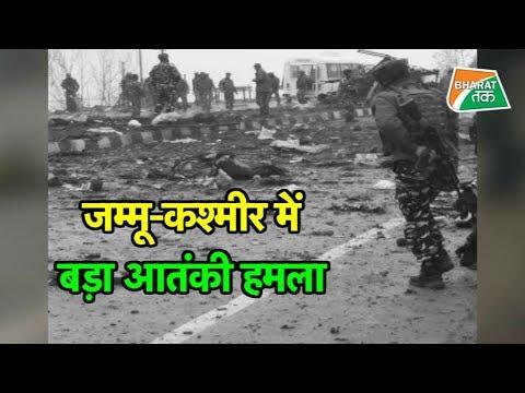 Xxx Mp4 जम्मू कश्मीर के पुलवामा में बड़ा आतंकी हमला Bharat Tak 3gp Sex