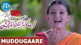 Villagelo Vinayakudu Songs - Muddugaare Video Song || Krishnudu, Saranya || Manikanth Kadri