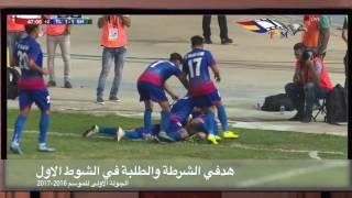 اهداف مباراة الطلبة والشرطة (1-1) في افتتاح الدوري العراقي HD للموسم 2016-2017