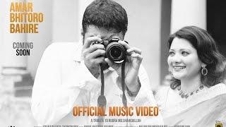 AMAR BHITORO BAHIRE | A TRIBUTE | FULL MUSIC VIDEO | 2015 (HD)