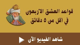 قواعد العشق الأربعون في 5 دقائق - بين جلال الدين الرومي و شمس التبريزي