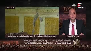 كل يوم | عمرو اديب: اوعى تفتكر ان اللى عندك فى البيت دا برد فى ناس واصلها البرد للعظم